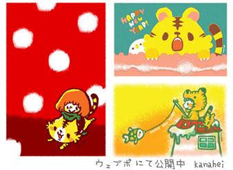 Webpo_kanahei